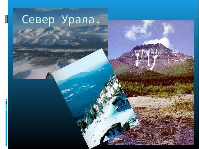 Север Урала.