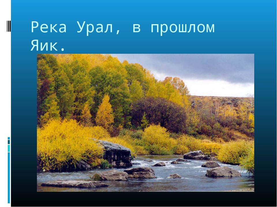 Река Урал, в прошлом Яик.