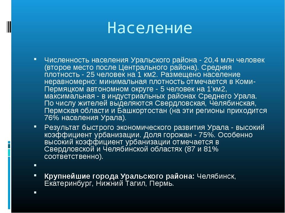 Население Численность населения Уральского района - 20,4 млн человек (второе...