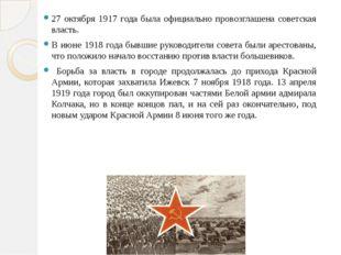 27 октября 1917 года была официально провозглашена советская власть. В июне 1