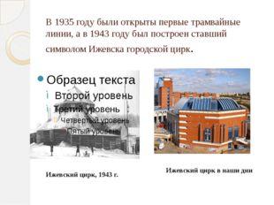 В 1935 году были открыты первые трамвайные линии, а в 1943 году был построен