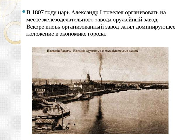 В 1807 году царь АлександрIповелел организовать на месте железоделательног...