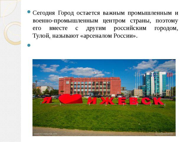 Сегодня Город остается важным промышленным и военно-промышленным центром стра...