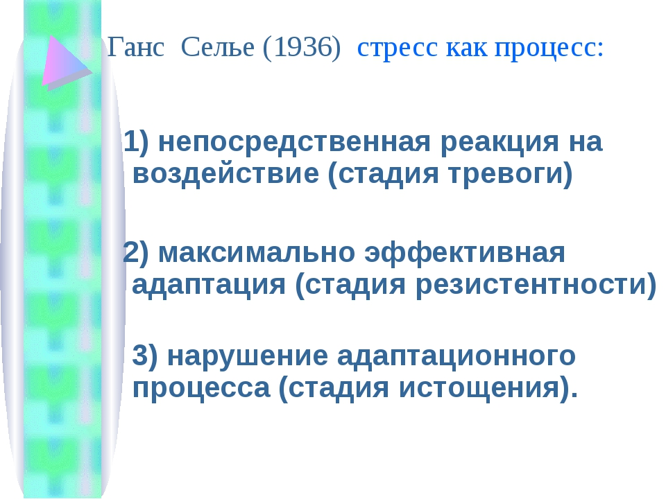 Ганс Селье (1936) стресс как процесс: 1) непосредственная реакция на воздейст...