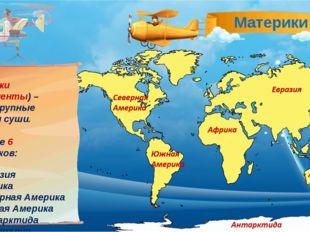 Материки (континенты) – самые крупные участки суши. На Земле 6 материков: Евр