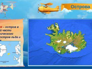 Исландия – остров в северной части Атлантического океана, остров льда и вулка