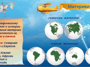 По географическому положению и истории образования материки подразделяются на