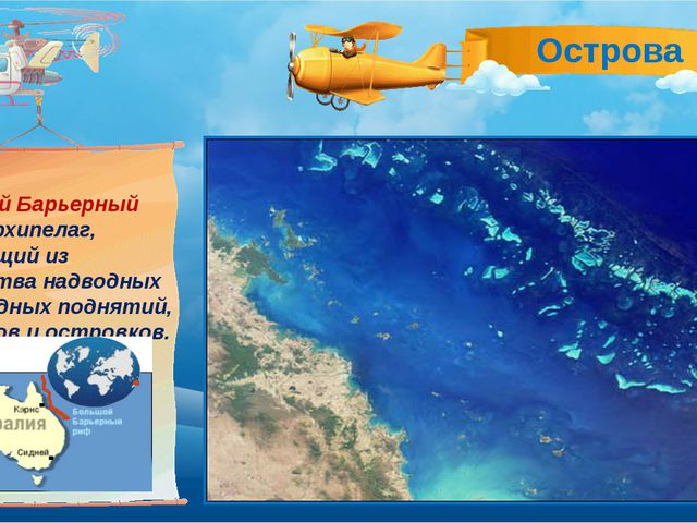 Большой Барьерный риф – архипелаг, состоящий из множества надводных и подводн...