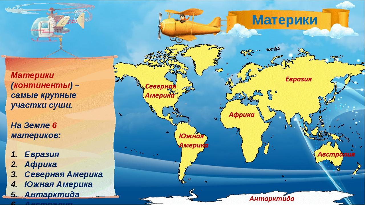 Материки (континенты) – самые крупные участки суши. На Земле 6 материков: Евр...
