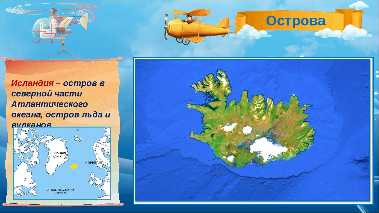 Исландия – остров в северной части Атлантического океана, остров льда и вулка...