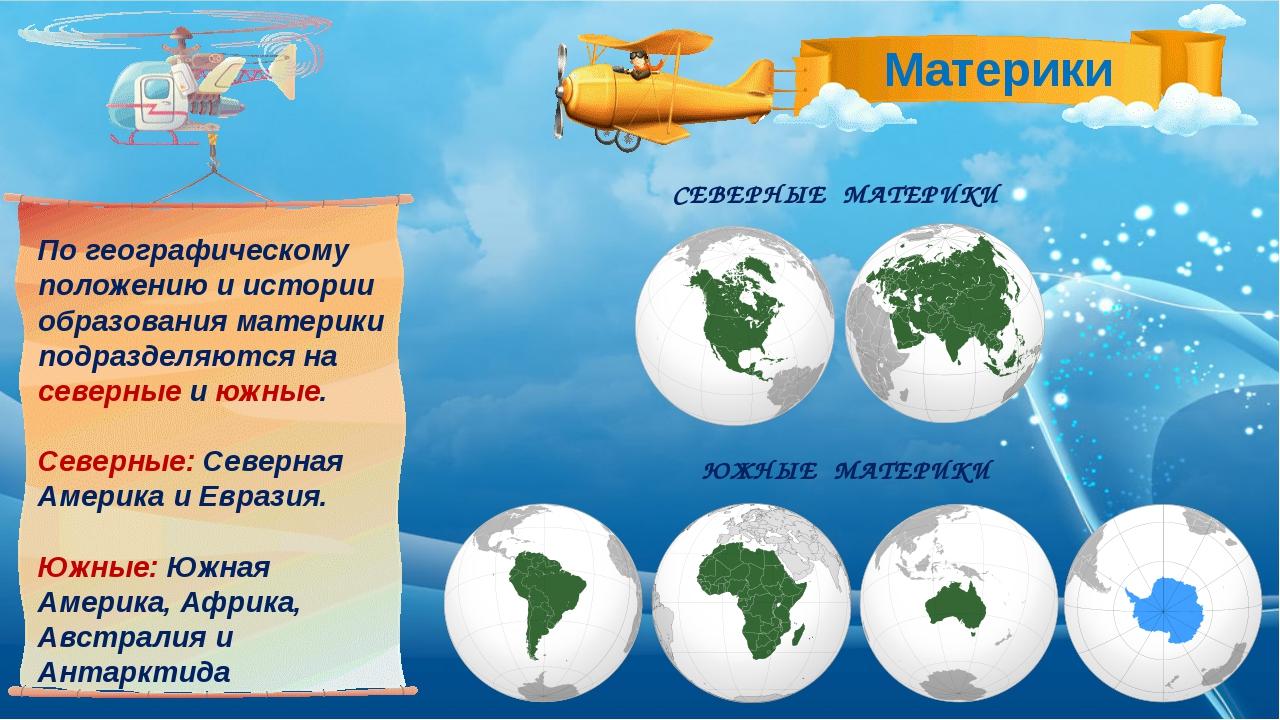 По географическому положению и истории образования материки подразделяются на...