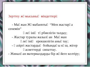 """Зерттеу жұмысының міндеттері: - Мағжан Жұмабаевтың """"Мен жастарға сенемін"""" өле"""