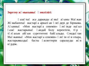 Зерттеу жұмысының өзектілігі: Қазақтың аса дарынды ақиық ақыны Мағжан Жұмабае