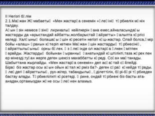 ІІ Негізгі бөлім 2.1.Мағжан Жұмабаетың «Мен жастарға сенемін »өлеңінің тәрбие
