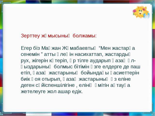 """Зерттеу жұмысының болжамы: Егер біз Мағжан Жұмабаевтың """"Мен жастарға сенемін..."""