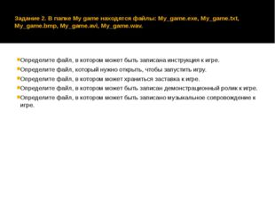 Задание 2. В папке My game находятся файлы: My_game.exe, My_game.txt, My_game