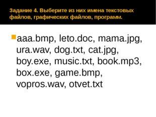 Задание 4. Выберите из них имена текстовых файлов, графических файлов, програ
