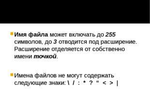 Имя файла может включать до 255 символов, до 3 отводится под расширение. Рас