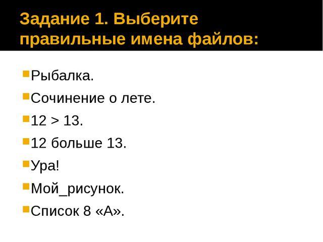 Задание 1. Выберите правильные имена файлов: Рыбалка. Сочинение о лете. 12 >...