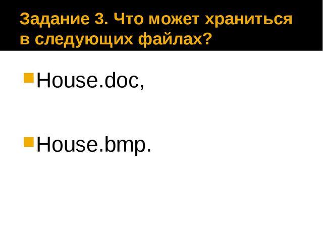Задание 3. Что может храниться в следующих файлах? House.doc, House.bmp.