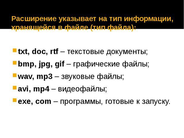 Расширение указывает на тип информации, хранящейся в файле (тип файла): txt,...