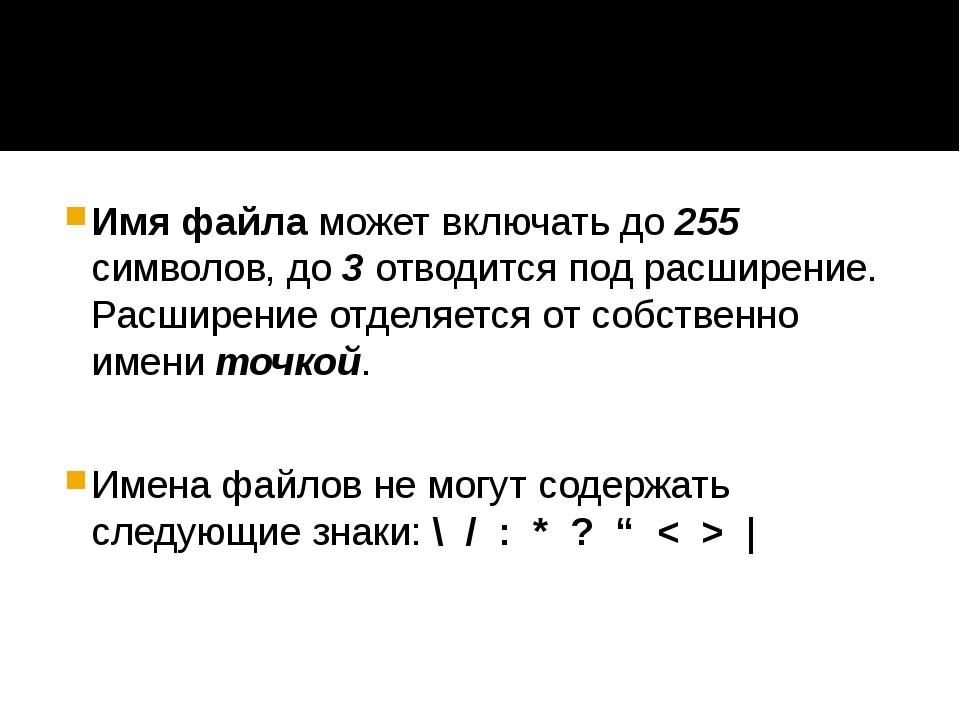 Имя файла может включать до 255 символов, до 3 отводится под расширение. Рас...