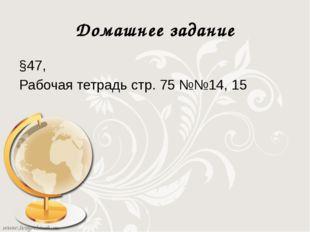 Домашнее задание §47, Рабочая тетрадь стр. 75 №№14, 15