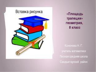 «Площадь трапеции» геометрия, 8 класс Кононова Н. Г. учитель математики Лесна