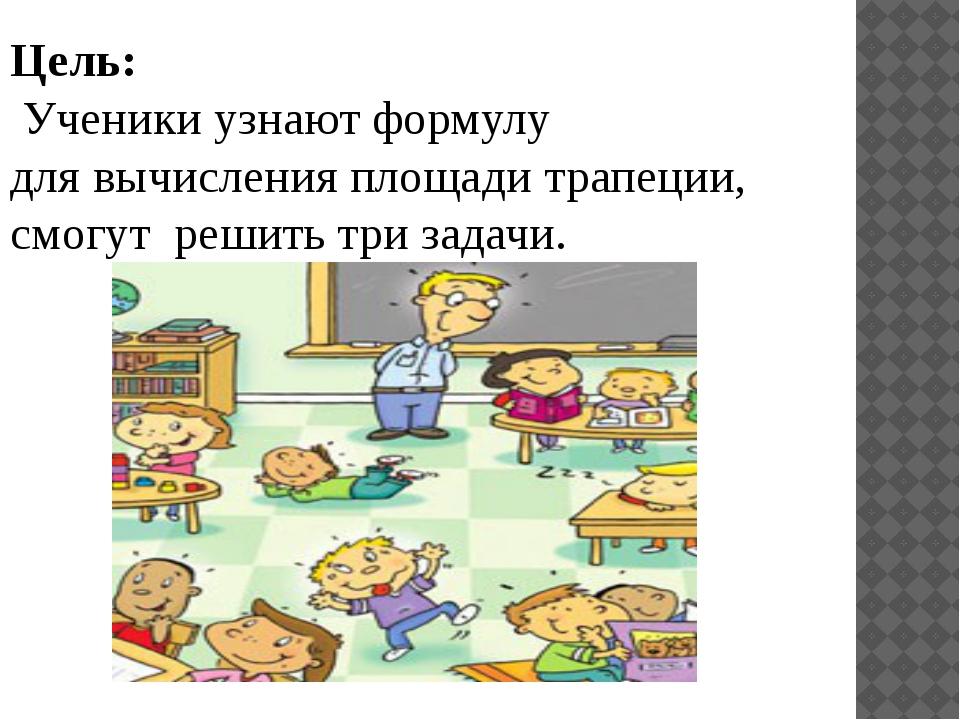 Цель: Ученики узнают формулу для вычисления площади трапеции, смогут решить т...