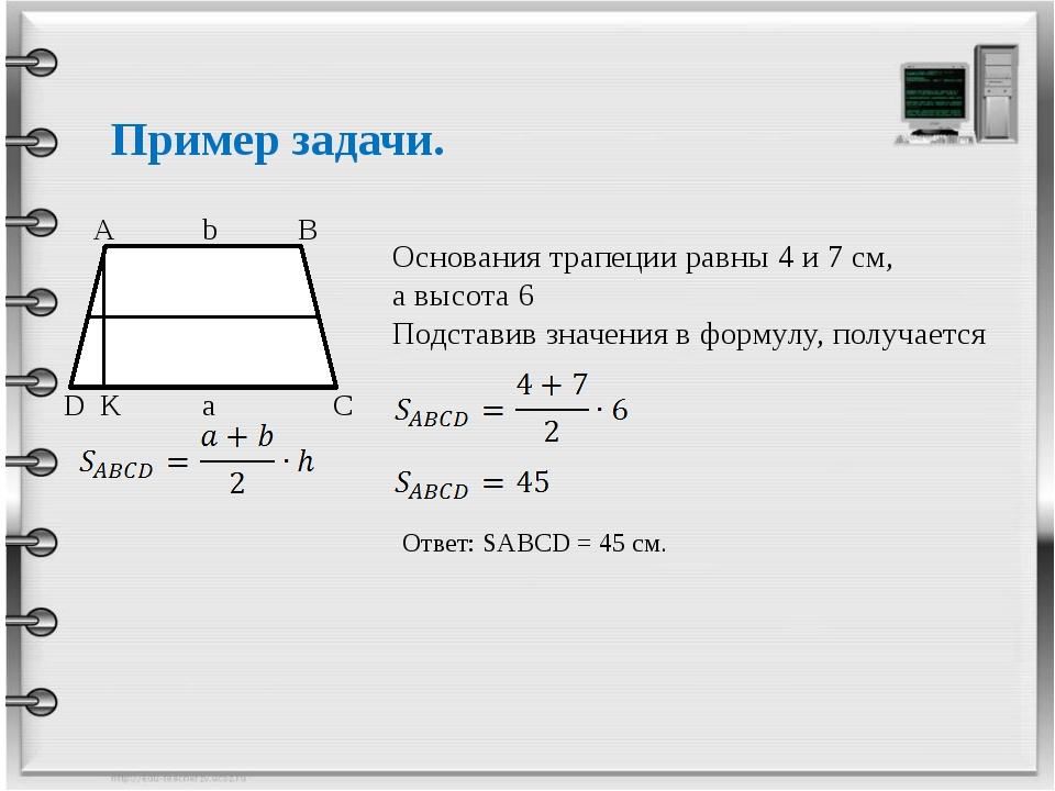 Пример задачи. Основания трапеции равны 4 и 7 см, а высота 6 Подставив значен...