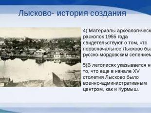 Лысково- история создания 4) Материалы археологических раскопок 1955 года сви