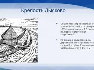 Крепость Лысково Общий периметр крепости составляет 2044 м. Высота вала по о