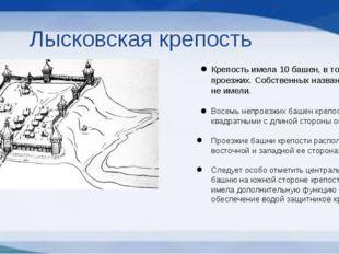 Лысковская крепость Крепость имела 10 башен, в том числе 2 проезжих. Собствен