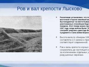 Раскопками установлено, что по восточной стороне земляной вал крепости был в