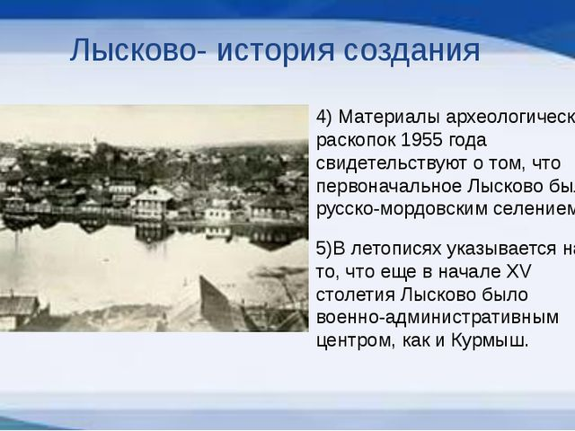Лысково- история создания 4) Материалы археологических раскопок 1955 года сви...