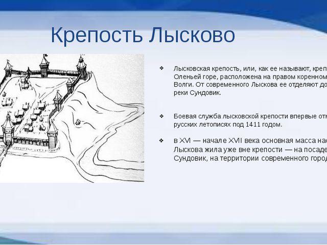 Крепость Лысково Лысковская крепость, или, как ее называют, крепость на Олен...