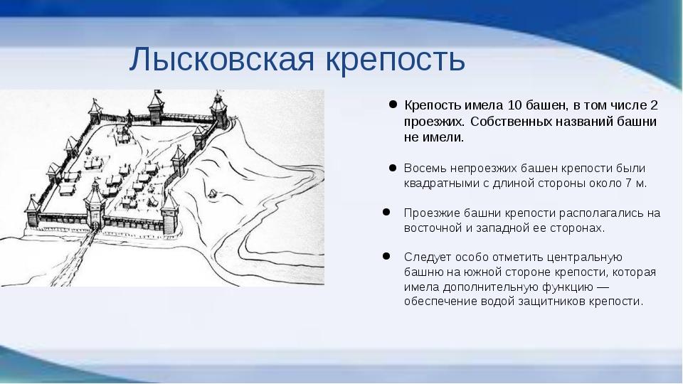 Лысковская крепость Крепость имела 10 башен, в том числе 2 проезжих. Собствен...