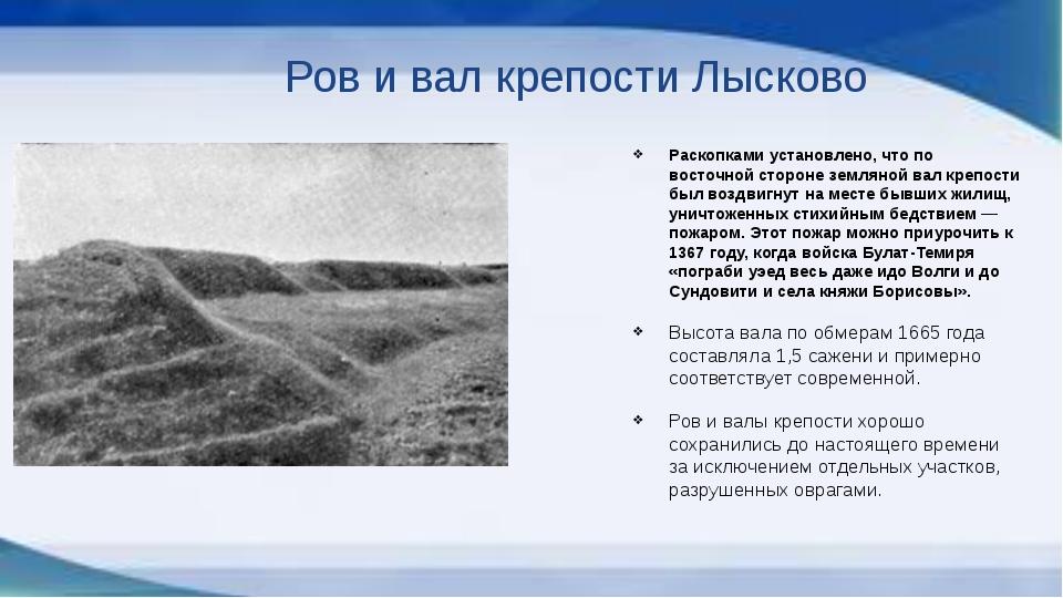 Раскопками установлено, что по восточной стороне земляной вал крепости был в...