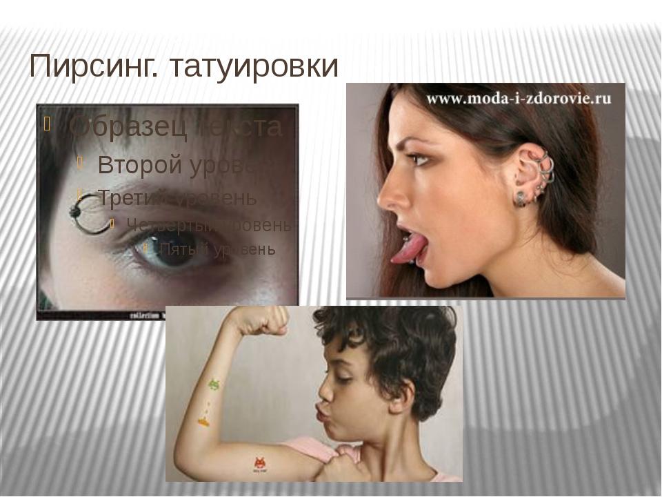 Пирсинг. татуировки