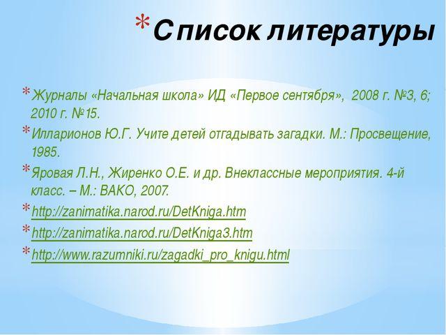 Список литературы Журналы «Начальная школа» ИД «Первое сентября», 2008 г. №3,...