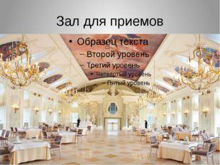 Зал для приемов