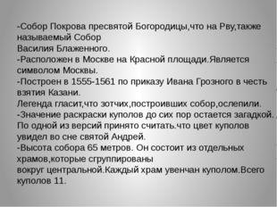 -Собор Покрова пресвятой Богородицы,что на Рву,также называемый Собор Василия