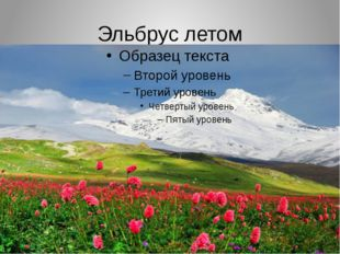 Эльбрус летом