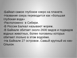 -Байкал-самое глубокое озеро на планете. -Названия озера переводится как «бол
