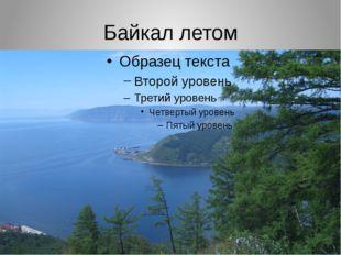 Байкал летом