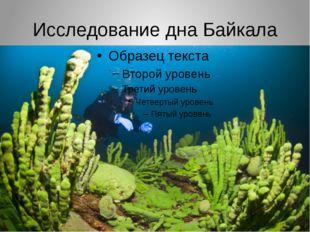 Исследование дна Байкала