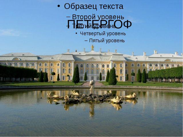 ПЕТЕРГОФ ПЕТЕРГОФ