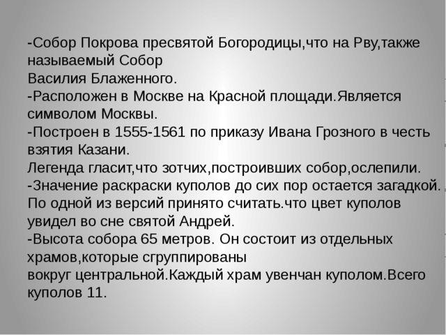 -Собор Покрова пресвятой Богородицы,что на Рву,также называемый Собор Василия...