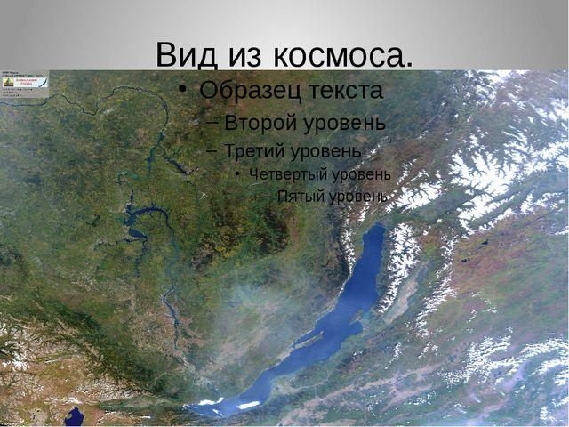 Вид из космоса.