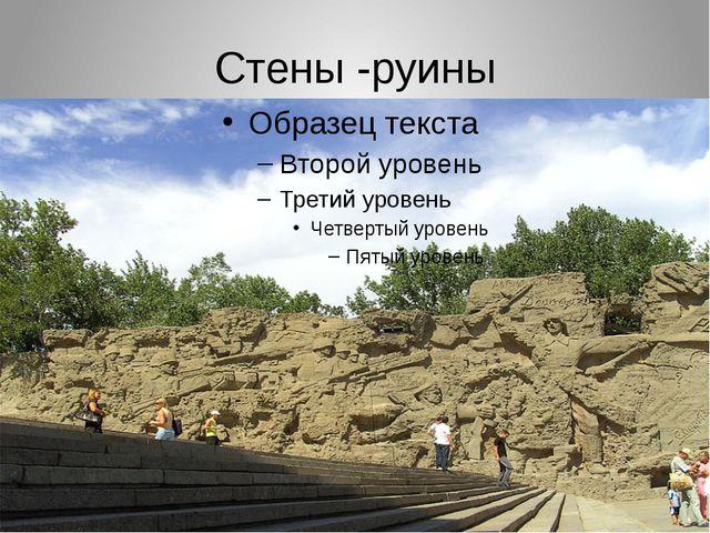 Стены -руины